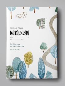 回首风烟:张晓风创作50周年美文精选江苏凤凰文艺出版社张晓风9787559429650