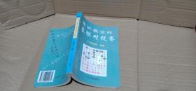 粤沪嘉宝杯象棋对抗赛:1~3届专辑