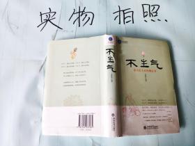 时光文库-不生气:给大忙人看的佛法书