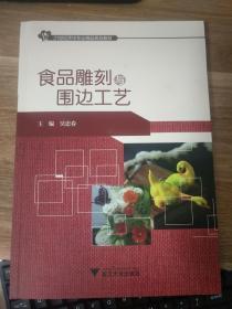 食品雕刻与围边工艺(21世纪烹饪专业精品规划教材)