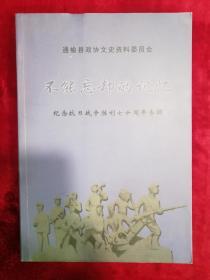 通榆县文史资料第十二辑 不能忘却的记忆 纪念抗日战争胜利七十周年专辑