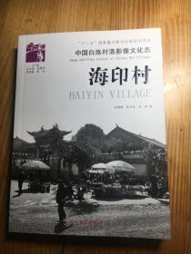 中国白族村落影像文化志:海印村