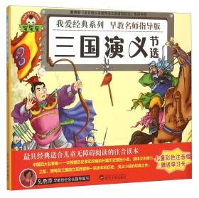 三国演义·节选(儿童彩色注音版早教名师指导版)