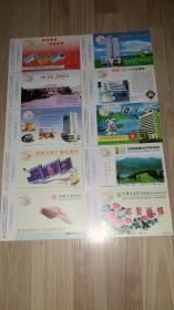 1999年邮资明信片26张 新疆