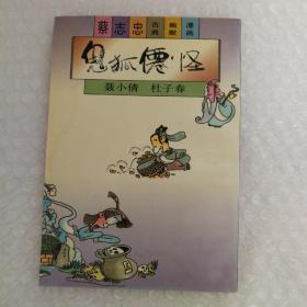 蔡志忠古典幽默漫画:鬼狐仙怪 -聂小倩 杜子春