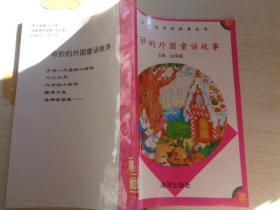 奇妙的外国童话故事