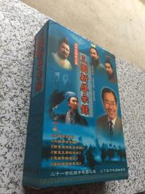 三國新啟示錄 -馮兩努謀略全集 共14張碟
