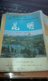 昆明交通旅游图 1991年1版1印