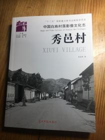 中国白族村落影像文化志:秀邑村