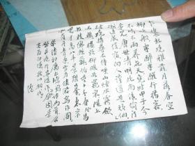 70年代浙大校长郑晓沧先生手稿一张:录诗稿两首(12X17.5)CM【毛笔书写在一张画片的后面,稀见永久包真】