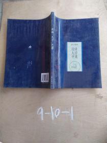 中国家庭基本藏书·诸子百家卷:论语 大学 中庸