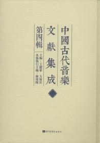 中国古代音乐文献集成