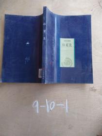 中国家庭基本藏书·名家选集卷:杜甫集