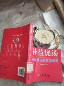 补益煲汤传统煲汤的家庭应用