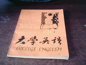 大学英语 1988.1