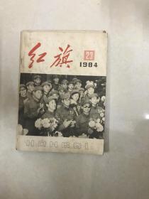红旗1984.23