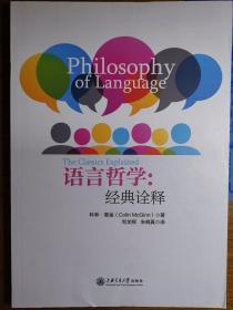 语言哲学:经典诠释