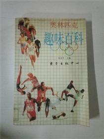 奥林匹克趣味百科