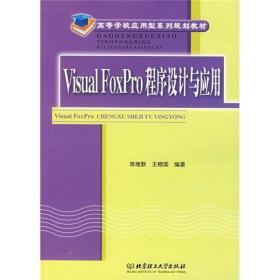 高等学校应用型规划教材:Visual FoxPro程序设计与应用