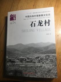 中国白族村落影像文化志:石龙村