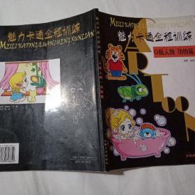魅力卡通全程训练:Q版人物(动物篇)