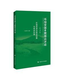 环境资源与能源法评论