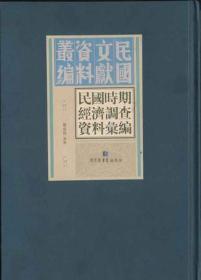 《民国时期经济调查资料汇编》(全三十册)