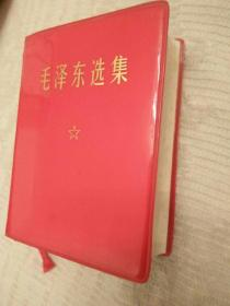 毛泽东选集(一卷本)1971年印