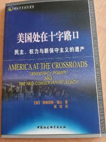 美国处在十字路口:民主、权力与新保守主义的遗产