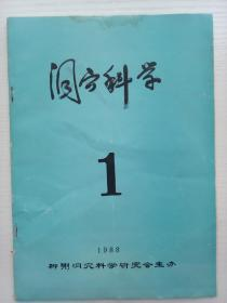 洞穴科学(1)-创刊号