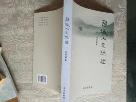 《邹城人文地理》签名赠送本!孙继泉著,铁橱东1--3!2019.2