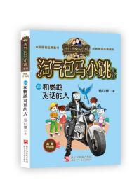 杨红樱淘气包马小跳系列 典藏升级版:和鹦鹉对话的人