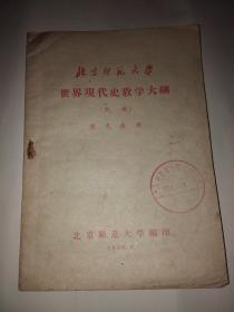 北京师范大学世界现代史教学大纲(初稿)