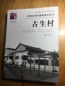 中国白族村落影像文化志:古生村