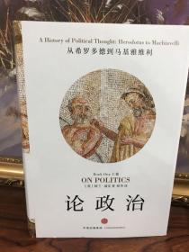 论政治·上卷:从希罗多德到马基雅维利
