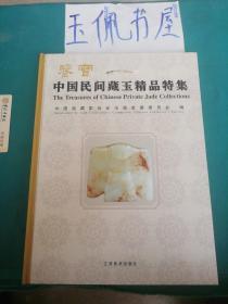 鉴宝:中国民间藏玉精品特集