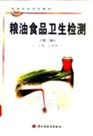 粮油食品卫生检测第二版 中国轻工业出版 9787501931774