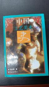 【包邮挂】中国工艺美术史