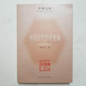 中国古代经济史稿  (下)  (宋元明部分)