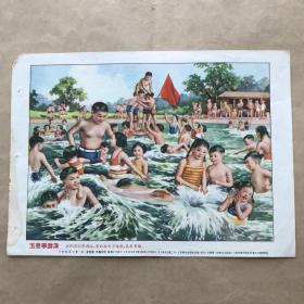 年画:玉泉学游泳(少先队夏令营七),16开,金雪尘、李慕白绘,上海画片出版社1955年新1版1印