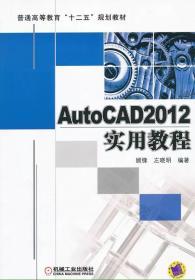 """普通高等教育""""十二五""""规划教材:AutoCAD2012实用教程"""