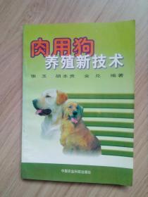 《肉用狗养殖新技术》