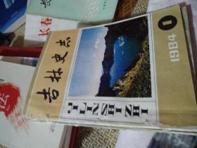 吉林史志(1984.1创刊号;1984.2;1985.1;1985.2)
