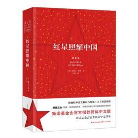 红星照耀中国:斯诺基金会官方授权简体中文版(统编初中语文教材八年级上册必读图书)