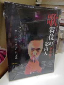 歌舞伎町案内人(新版)