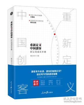 重新定义中国创客——好公司成长手册