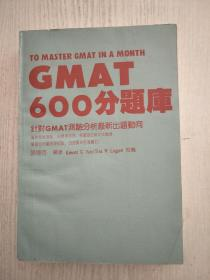 GMAT600分题库:针对GAMT测验分析最新出题动向