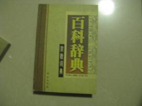 百科辞典;宗教词典