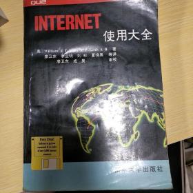 Internet使用大全