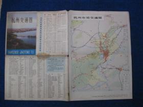 杭州交通图(1976)